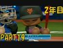 【パワプロ2016】NPB史上最弱ルーキーが年俸5億目指す! 2年目【part19】