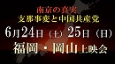 【6月24・25日福岡/岡山上映会】映画「南京の真実-支那事変と中国共産党」上映スケジュール [桜H29/6/19]
