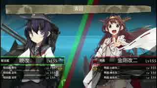 Lv155第六駆逐隊 vs Lv155金剛四姉妹