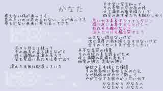 【初音ミク】 かなた 【オリジナル】