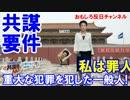 【改正組織犯罪処罰法が成立】 民進党が意味不明な難癖を連発!
