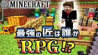 【日刊Minecraft】最強の匠は誰かRPG!?先