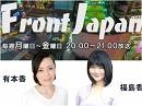 【Front Japan 桜】やっぱり決められない小池知事 / 中国、パナマと国交樹立[桜H29/6/20]