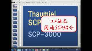 【Re:】SCP-3000コメ返&SCP紹介[ウツボ