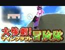 【実況】大惨劇!マインクラフト冒険隊 Part31【Minecraft】