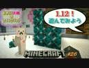 [おきらく夫婦のMinecraft#26]新ブロックで床のリフォームしたよ!!