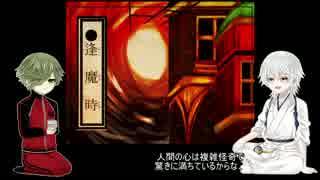 【刀剣偽実況】鶴丸と鶯丸で『狂骨』【Par