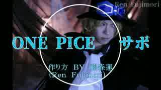 ONE PIECE・サボの作り方【藤森蓮】How to make Sabo - ONE PIECE