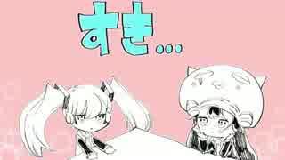 【ニコカラ】すき…【Off Vocal】