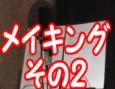 +♂ メイキング映像 part2 【mega&タラチオ&愛の戦士】