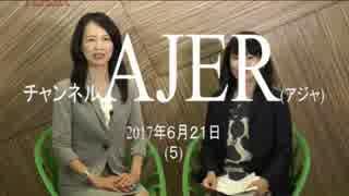 『習近平政権の今①』河添恵子 AJER2017.6.21(5)