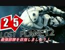【LP2】LOST PLANET2で最強部隊を目指しましょう! #25【4人実況】