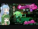 【VOICEROID実況】キル武器だらけのSplatoon! part.22