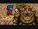 【ほぼ初見】ブレスオブファイアの世界を見に行く【ACT.12】 thumbnail
