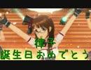 【律子誕】 日刊 我那覇響 第1378号 「Happy!」 【クインテット】