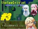 【SheSeeCrisis!】琴葉姉妹のおしがま冒険記 3滴目(終)【微エロ注意】