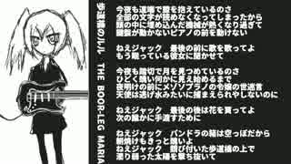 歩道橋のルル【初音ミク オリジナル曲】