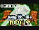 【日刊Minecraft】最強の匠は誰かRPG!?先ずは装備を!4日目【4人実況】
