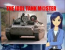 THE IDOL TANK M@STER 96「MT-LB」