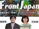 【Front Japan 桜】日本で流行しているプ
