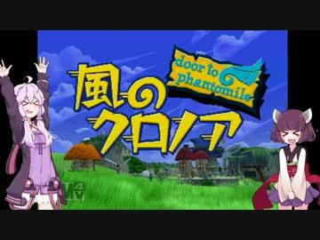 【VOICEROID実況】『風のクロノア』で仲良く喧嘩しな! VISION.2