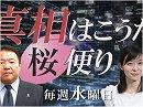 【桜便り】台湾正名運動前進! / 歪曲された萩生田発言 / 北海道が危ない!~宮本雅史・中国の新たな大学侵略 / 中東戦争勃発へ[桜H29/6/21]