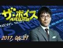 【上念司(経済評論家)】 ザ・ボイス 20170621