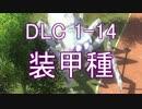 【地球防衛軍4.1】ピンクの悪魔のフェンしば! DLC1-14【ゆっくり実況】