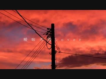 【歌ってみた】曖昧劣情Lover【ぱなぱな】