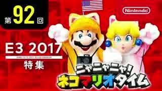 ニャニャニャ! ネコマリオタイム 第92回(E3 2017特集)
