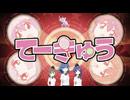『てーきゅう 9期』PV(OP主題歌「ドリーム・ファースト・宣誓しょん!(押本ユリ〈CV:渡部優衣〉)