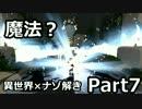 【実況】RiME~異世界×なぞ解き~【Part7】