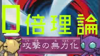 【ポケモンSM】0倍理論 #1 【無効化パ】
