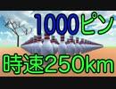 問題、1000ピンに時速250kmの球を投げたら