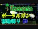 【ゆっくり】Terrariaポータルガン移動縛り#9