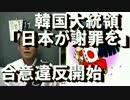 韓国大統領、日韓合意を無視し「法的責任と謝罪」を要求