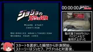 【SFC】ジョジョの奇妙な冒険 RTA 2時間47分48秒 part1/4