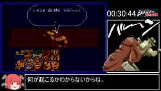 【SFC】ジョジョの奇妙な冒険 RTA 2時間47分48秒 part2/4