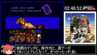 【SFC】ジョジョの奇妙な冒険 RTA 2時間47分48秒 part4/4