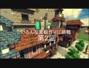 【Minecraft】いろんな景観作りに挑戦 第2回