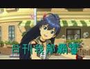 日刊 我那覇響 第1379号 「GO MY WAY!!」 【ソロ】