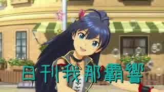 日刊 我那覇響 第1379号 「GO MY WAY!!」