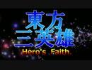 【第9回東方ニコ童祭】東方三英雄~エピローグ予告