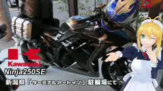 【NM4-02】弦巻マキと名所探訪 part.50「東日本一周ツーリング編その4」
