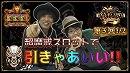 ゲームキングダム第3話前編~牙狼GARO -魔戒の迷宮- ~[by AR...