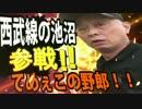 大乱闘ヌマッシュブラザーズ 池沼オールスターズ参戦!