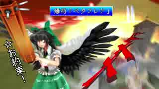 【第9回東方ニコ童祭】東方MMD無茶振り30秒合作 狂人への覚醒 前半