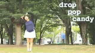 【晴れの日だけど】drop pop candy 踊っ