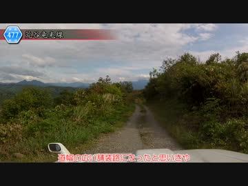[新潟険道477号]ゆっくりジムニー険道めぐり!その26前編