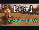 【実況】なんて出来ないマリオカート8DX ♯2